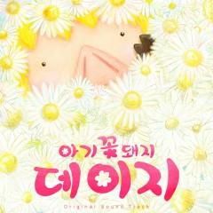 아기꽃돼지 데이지 (Original Soundtrack) - Kim Bum Soo