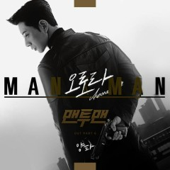 Man to Man, Pt. 6 (Music from the Original TV Series) - Yangpa