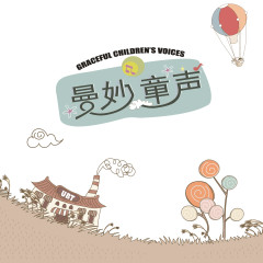 曼妙童聲 - Various Artists
