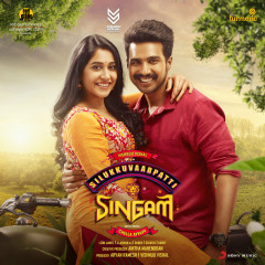 Silukkuvaarpatti Singam (Original Motion Picture Soundtrack) - Leon James