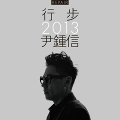 Track 2013 Yoon Jong Shin (CD1) - Yoon Jong Shin