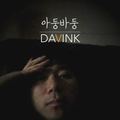 Struggling (Single) - Davink