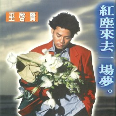 Hong Chen Lai Qu Yi Chang Meng - Eric Moo