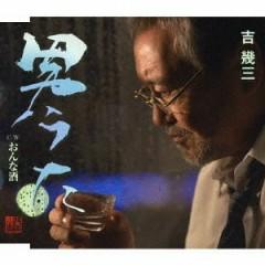 Otoko Uta - Ikuzo Yoshi