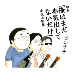 Eiga Orewa Mada Honki Dashite Nai Dake (Honki Ongaku Shu) - GONTITI