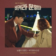 It's My Life OST Part.6 - Park Ji Heon