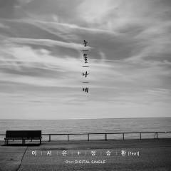 눈물나게 (Single)