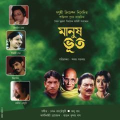 Manush Bhoot (Original Motion Picture Soundtrack) - Various Artists