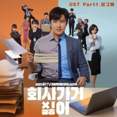 I Hate Going to Work OST Part.1