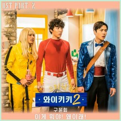 Welcome to Waikiki 2 OST Part.2
