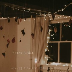 Wiloga Doegessni (Single) - The Film, Maktub, #Annyeong, Jeong Dong Won, Second Star, NuitNuit