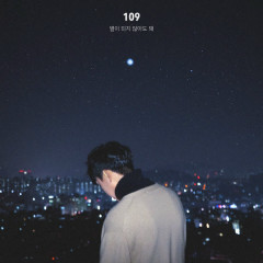 You Don't Have To Be a Star (Single) - 109
