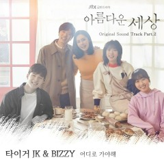 Beautiful World OST Part.2 - Tiger JK, Bizzy