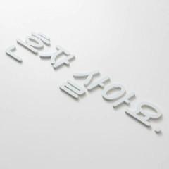 Honja Sarayo (Single) - Broccoli, You Too?