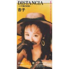 Distancia - Kono Mune No Yakusoku - Kyoko