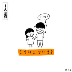 Music Boyfriend (Single)