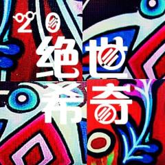絕世稀奇2.0 - Various Artists