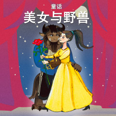 Beauty and the Beast (Chinese)