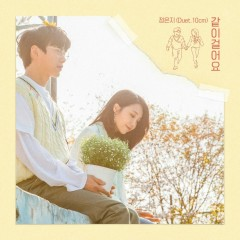 Be With Me (Single) - Jeong Eun Ji