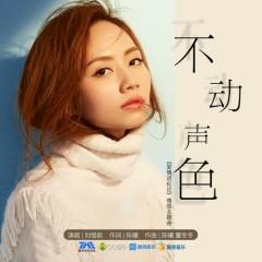 Bất Động Thanh Sắc / 不动声色 - Lưu Tích Quân