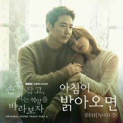 Let's Hold Hands Tightly and Watch The Sunset OST Part. 4
