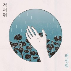 Wet (Single) - Pyun Sun Hee