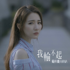 I Don't Want to Lose (Ending Theme from TV Drama