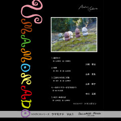 umamonado vol.1 - EP - Various Artists