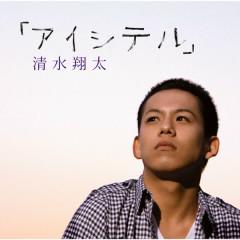 Aishiteru - Shota Shimizu