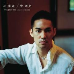Hua Jian Dao