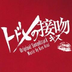 Kiss that Kills (Todome no Seppun) (TV Series) Original Soundtrack