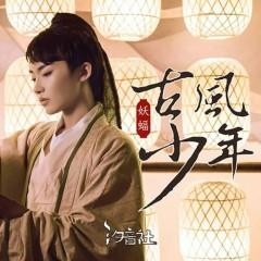 Cổ Phong Thiếu Niên / 古风少年 (Single) - Tịch Âm Xã