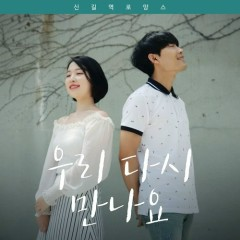 Let's Meet Again (Single) - Singil Station Romance
