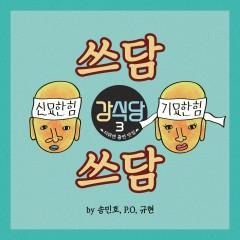 Kang's Kitchen3 - Pat Pat - mino, P.O, KYUHYUN