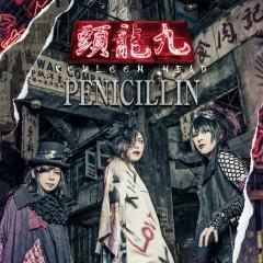 九龍頭 - Penicillin