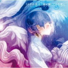 Utakata Hanabi / Hoshiga Matataku Konna Yoruni - Supercell