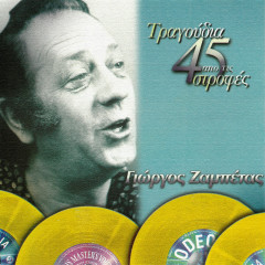 Tragoudia Apo Tis 45 Strofes - Giorgos Zabetas