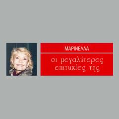 I Megaliteres Epitihies - Marinella