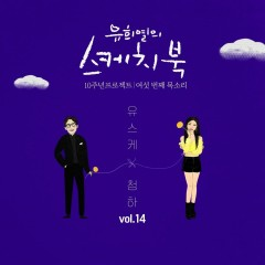 [Vol.14] Yoo Hee-yeol's Sketchbook 10th Anniversary Project 6th voice 'Yusuke X' (Single) - CHUNG HA