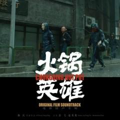 Chongqing Hotpot (Original film Soundtrack)