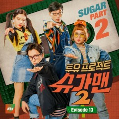 Two Yoo Project – Sugar Man 2 Part.13 - Brown Eyed Soul, BTOB