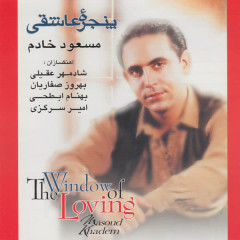 Panjareh-Ye Asheghi (The Window of Loving) - Masoud Khadem, Shadmehr Aghili, Behrooz Saffarian