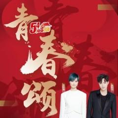 Ca Tụng Thanh Xuân / 青春颂
