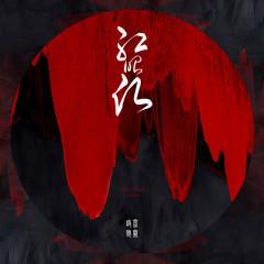 Hồng Chiêu Nguyện (Single)