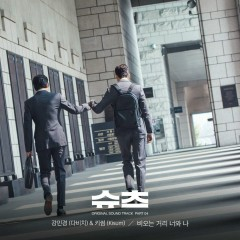 Suits OST Part.4 - Kang Min Kyung (Davichi), Kisum