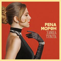 Samba Tsikita - Rena Morfi