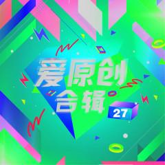 愛原創音樂合輯27 - Various Artists