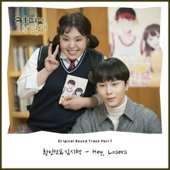 Coffee, Please OST Part.7 - Hwang In Sun, Kim Si Hyuk