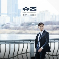 Suits OST Part.2