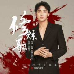 Bài Ca Tu Luyện / 修炼歌 (Single) - Ngũ Gia Thành